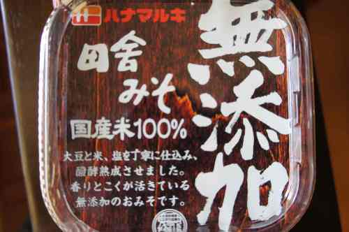 The miso paste I use with no additives - contains water, salt, soy bean and rice (FODMAP friendly, gluten free)
