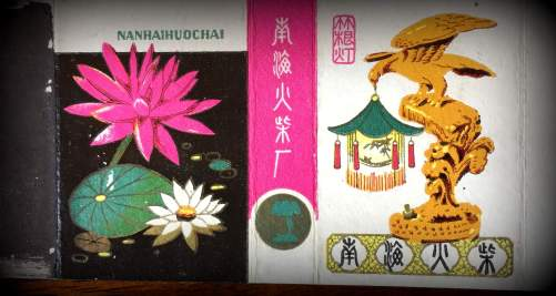 A match box I collected in 1980s with lotus flowers in a pond